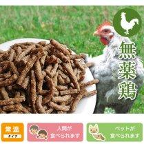 嵐山善兵衛 長寿一番 鶏肉/プライムケイズ