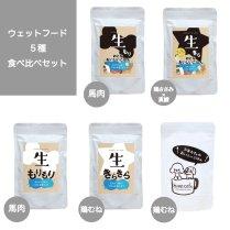 【キャンペーン】ウェットフード5種食べ比べセット/PURSUIT OF LOVE *ネコポス可