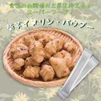 乳酸菌入り!菊芋イヌリン・パウダー 30包 *ネコポス可