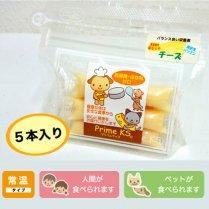 プライムチーズ(5本入)