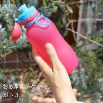 お散歩エチケットボトル 300ml