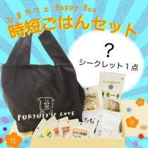 【数量限定・送料無料】ひまカフェ Happy Box◎2021★時短ごはんセット