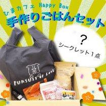 【数量限定・送料無料】ひまカフェ Happy Box◎2021★手作りごはんセット