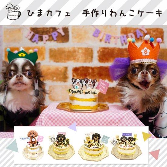 うちの子バースデーケーキ(ミニチュアドッグのせ)