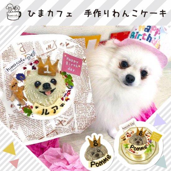 うちの子バースデーケーキ(似顔絵おいもケーキ)