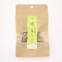 【数量限定】広島県産 牡蠣ジャーキー/Jimmy's Paw