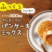 オーサワの玄米粉入りグルテンフリーパンケーキミックス/オーサワジャパン