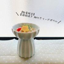 【数量限定】景徳鎮焼き 脚付きフードボウル  陶器製/ピダン