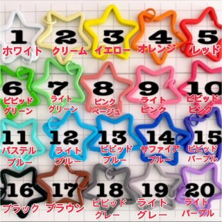 【星型】丸カン付き金属2重カン