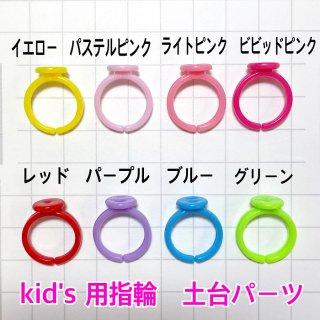 【指輪土台パーツ】キッズ用指輪パーツ