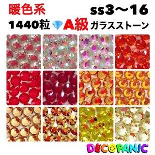 暖色系【ss3〜ss16サイズ】全て1440粒入り★A級ガラスストーン