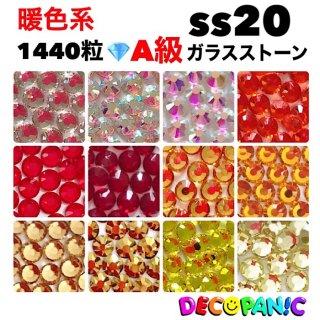 暖色系【ss20サイズ 】全て1440粒入り ガラスストーン