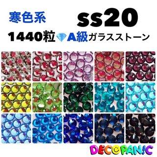 寒色系【ss20】ガラスストーン