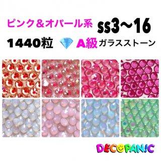 ピンク&オパール系【ss3〜ss16】1440粒入りA級ガラスストーン
