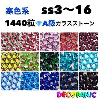 寒色系【ss3〜16】1440粒入りA級ガラスストーン