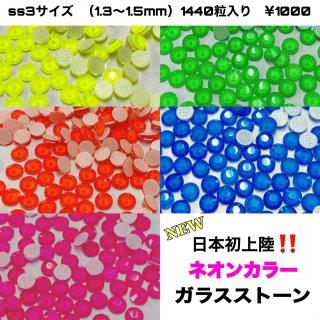 【ss3】日本未入荷!ガラスストーンにネオンカラーが追加!
