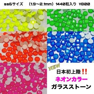 【ss6】日本未入荷!ガラスストーンにネオンカラーが追加!