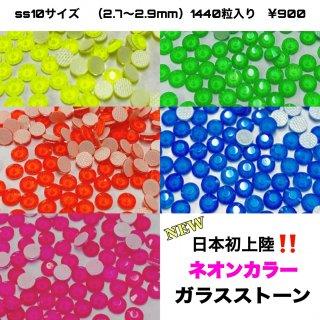 【ss10】日本未入荷!ガラスストーンにネオンカラーが追加!