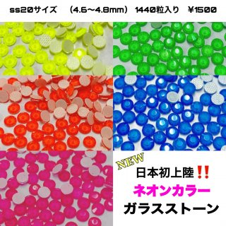 【ss20】日本未入荷!ガラスストーンにネオンカラーが追加!