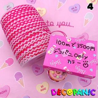 山道テープ 業務サイズ【4.ホワイト×ピンク】