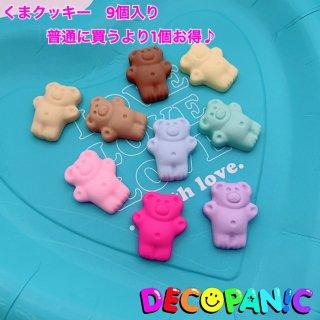 【D102】【セット売り】くまクッキー各1個ずつの計9個セット アソート