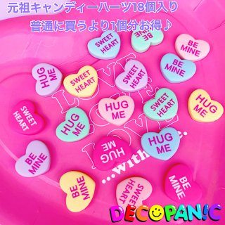 【D105】【セット売り】元祖ノーマル キャンディーハーツ  18個入り キャンディーハーツ   アソート