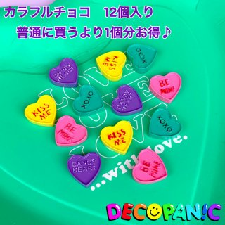 【D106】【セット売り】カラフルハートチョコ12個入り アソート
