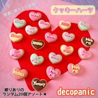 【D109】【セット売り】クッキーハーツ 20個セット アソート