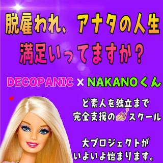 先着30名【商材付き】DECOPANIC×NAKANOくん 独立支援ネイルスクール