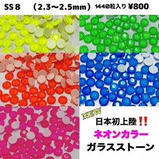 【ss8】日本未入荷!ガラスストーンにネオンカラーが追加!