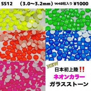 【ss12】日本未入荷!ガラスストーンにネオンカラーが追加!