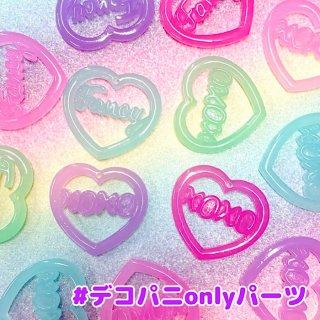 【B236】ゆめかわbigくり抜きハートチャーム ハートパーツ  デコパーツ プラパーツ オリジナルパーツ 当店限定