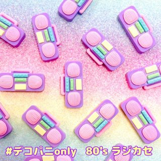 【B906】80'sラジカセ ラジカセパーツ レトロラジカセ  デコパーツ プラパーツ オリジナルパーツ 当店限定
