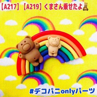 【B510】原色レインボー デコパーツ プラパーツ オリジナルパーツ 当店限定