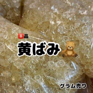 【1.5cmサイズ】B品◆黄ばみくまさん◆35g(50個前後)
