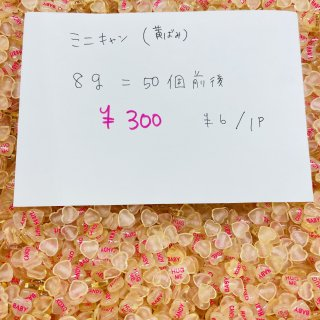 【黄ばみミニキャン極小サイズ】B品◆黄ばみキャンディーハーツ◆8g(50個前後)