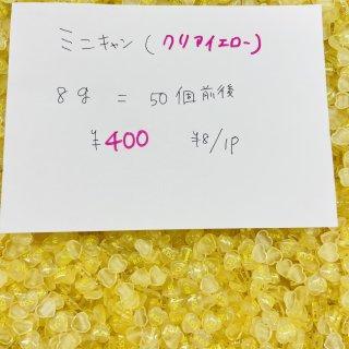 【クリアイエローミニキャン極小サイズ】B品◆クリアイエローキャンディーハーツ◆8g(50個前後)