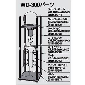 WD-300パーツ ロートキャップ
