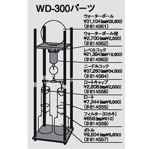 WD-300パーツ ウォーターボール栓