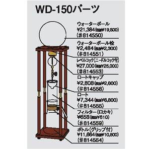WD-300/150共通パーツ フィルター(ロカキ)