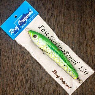 Sinking Pencil 150 ミドリ