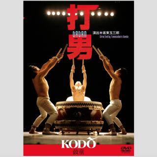 鼓童 打男 DADAN [DVD]