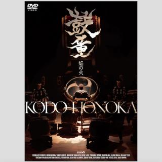 鼓童 焔の火 [DVD]