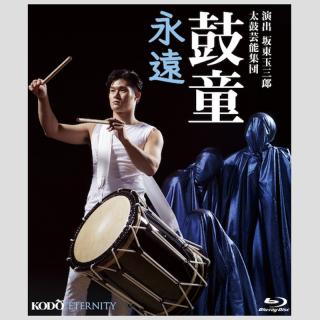 鼓童 永遠[Blu-ray]