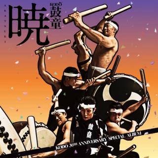 鼓童 暁 結成30周年スペシャルアルバム [CD]