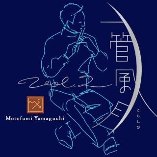 山口幹文 一管風月 Vol.2 ともしび[CD]
