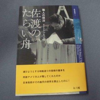 鼓童叢書1「佐渡のたらい舟」