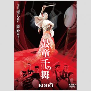 鼓童 「千の舞」 [DVD]