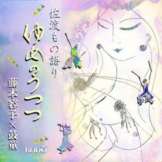 藤本容子×鼓童 〜佐渡もの語り〜ゆめのうつつ[CD]