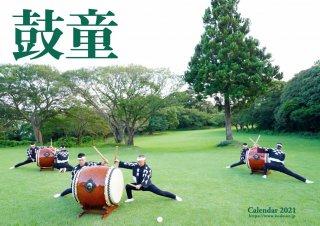 鼓童カレンダー2021